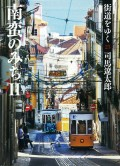 街道をゆく(23) 南蛮のみち(II)