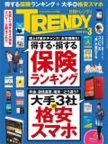日経トレンディ2015年3月号