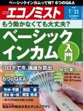 週刊エコノミスト2020年7/21号