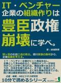 IT・ベンチャー企業の組織作りは豊臣政権崩壊に学べ。関ヶ原の石田三成の敗北、徳川家康の勝利から、企業組織を考える。