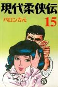 現代柔侠伝15