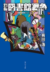 別冊 図書館戦争II 図書館戦争シリーズ(6)