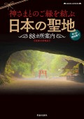 神さまとのご縁を結ぶ日本の聖地88カ所案内