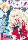 虫かぶり姫 雑誌掲載分冊版(8)