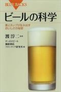【期間限定価格】ビールの科学