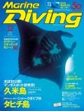 Marine Diving(マリンダイビング)2018年12月号 No.647