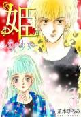 姫〜幻の少女〜(1)