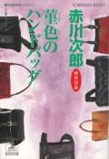 菫色のハンドバッグ〜杉原爽香三十八歳の冬〜