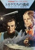 宇宙英雄ローダン・シリーズ 電子書籍版122 大提督の死