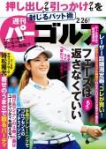 週刊パーゴルフ 2019/2/26号