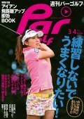 週刊パーゴルフ 2014/3/4号