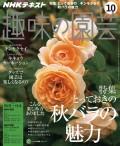 NHK 趣味の園芸 2016年10月号