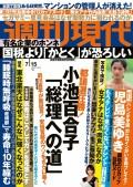 【期間限定価格】週刊現代 2017年7月15日号
