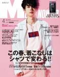 MEN'S NON-NO 2017年4月号
