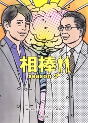 相棒 season9(中)