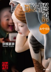文庫版 豆腐小僧双六道中おやすみ
