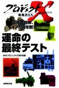 「運命の最終テスト」〜ワープロ・日本語に挑んだ若者たち プロジェクトX