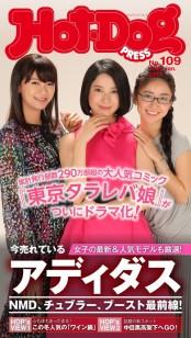 Hot−Dog PRESS no.109 今売れているアディダス NMD、チュブラー、ブースト最前線!