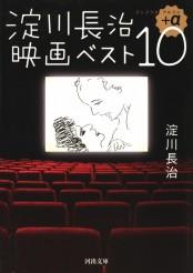 淀川長治映画ベスト10+α