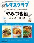 レタスクラブで人気のくり返し作りたいベストシリーズ vol.13 くり返し作りたい「やみつき麺」がギュッと一冊に!