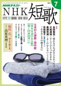 NHK 短歌 2017年7月号