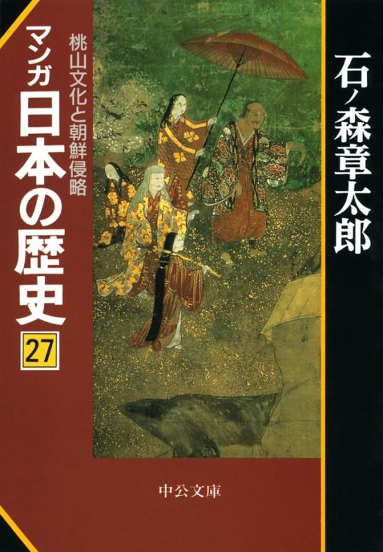 マンガ日本の歴史27 桃山文化と朝鮮侵略