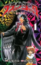 ブラック・ジャック〜黒い医師〜 1