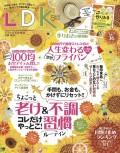 LDK (エル・ディー・ケー) 2020年 8月号