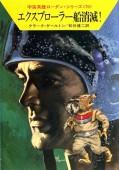 宇宙英雄ローダン・シリーズ 電子書籍版157 エクスプローラー船消滅!
