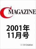 月刊C MAGAZINE 2001年11月号