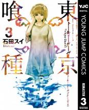 東京喰種トーキョーグール リマスター版 3