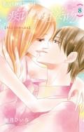 痴情の接吻 8