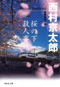 桜の下殺人事件