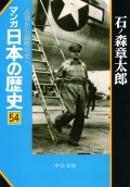 マンガ日本の歴史54 占領から国際社会へ