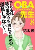 OBA先生 8 −元ヤン教師が学校を救う!−