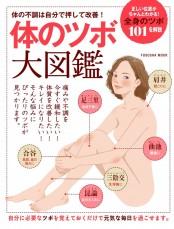 体のツボ大図鑑