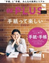 OZplus 2017年1月号 No.52