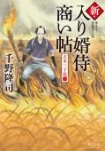 新・入り婿侍商い帖 古米三千俵(二)