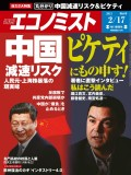 週刊エコノミスト2015年2/17号