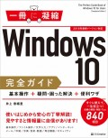 Windows 10完全ガイド 基本操作+疑問・困った解決+便利ワザ
