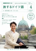 NHKテレビ 旅するドイツ語 2018年4月号
