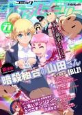 コミックヴァルキリーWeb版Vol.71