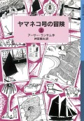 ヤマネコ号の冒険 (上)