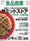 食品商業  2019年12月特大号