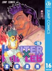 HUNTER×HUNTER モノクロ版 16