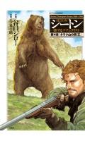 シートン 第4章「タラク山の熊王」