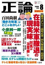 月刊正論2018年8月号