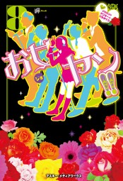 お女ヤン!!8 イケメン☆ヤンキー☆パラダイス