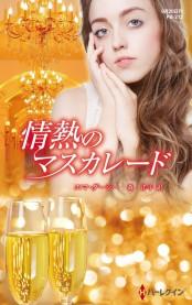 情熱のマスカレード【ハーレクイン・プレゼンツ作家シリーズ別冊版】