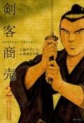 剣客商売 2
